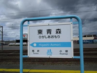 東青森駅1