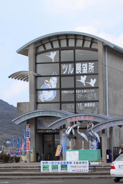 (1)ツル観察センター
