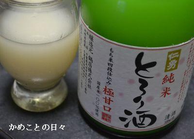 DSC_0049-sake.jpg