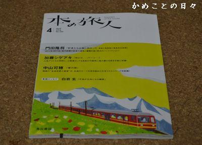 DSC_0070-tabi.jpg