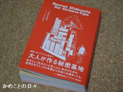 DSC_0464-book.jpg