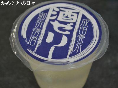 DSC_0552-sake.jpg