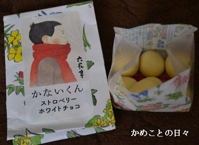 DSC_0717-kana.jpg