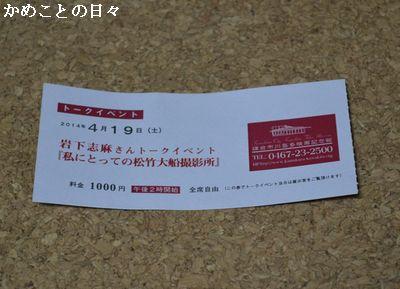 DSC_0755-iwa.jpg