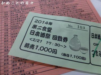 P1100633-sake.jpg