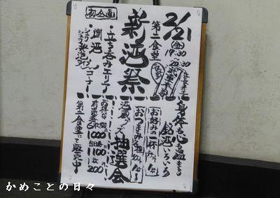 P1100672-sake.jpg