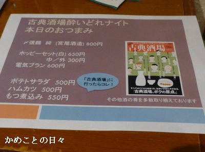 P1110615-sake.jpg