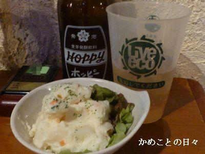 P1110624-sake.jpg
