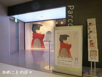 P1110951-kana.jpg