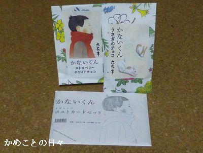 P1120010-kana.jpg