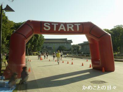P1130527-start.jpg