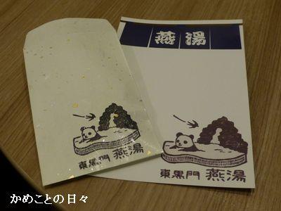 P1130583-tubame3.jpg