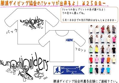 05-09 KDA・Tシャツ