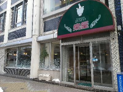 泉屋 本店