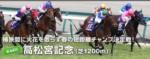 【高松宮記念】《動画》過去レース3年分【予想のご参考に】