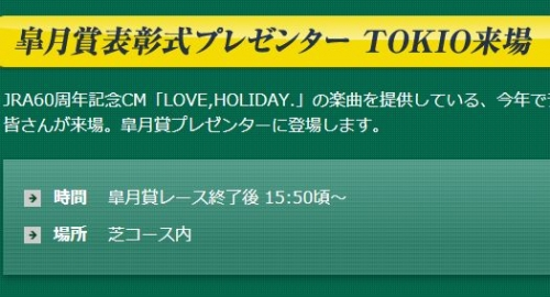 【皐月賞】4月20日当日の中山競馬場にTOKIO来場