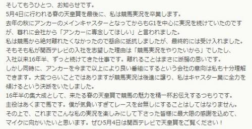 【競馬実況】関テレ岡安アナ競馬実況を引退