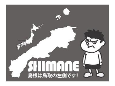 島根県ってどこにあるの?【競馬板】