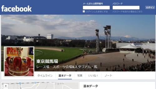 東京競馬場(非公式)FaceBookがフジの実況(福原)を痛烈批判