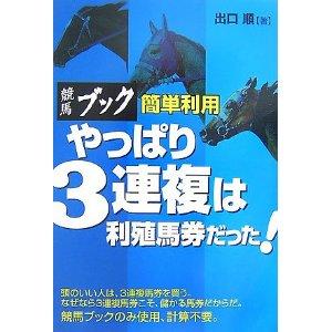 【馬券】3~7番人気の三連複BOXを買い続ければ儲かる
