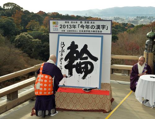【競馬板】2014年今年の漢字一文字どうすんだよ