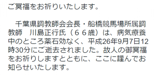 【訃報】船橋競馬 川島正行調教師死去
