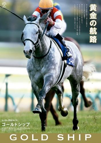 【日本競馬】史上最強芦毛馬最新ランキング