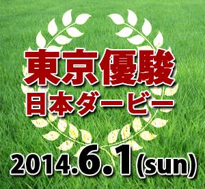 【日本ダービー 2014】枠順発表したけど、1着候補はどの馬だ?