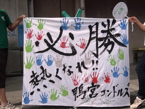 必勝横断幕