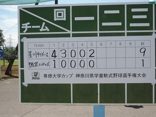 星川_009