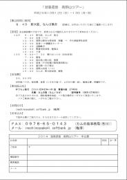 20141012高野山ツアー申込書
