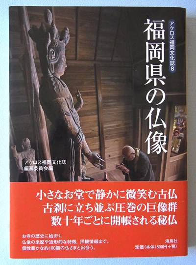 「福岡県の仏像」