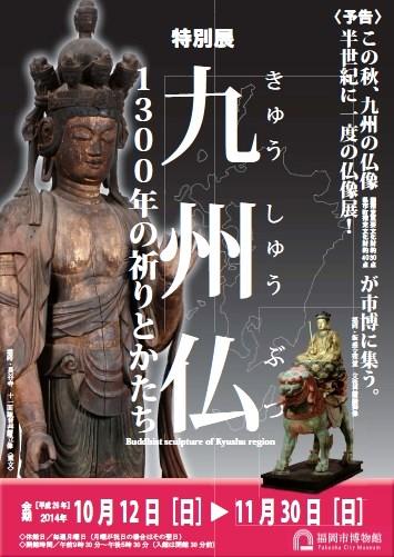 「九州仏展」ポスター