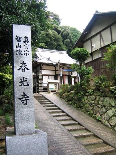 春光寺の入り口