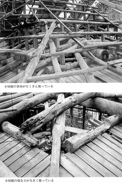 修理時の朽損した本堂の柱・梁の状況