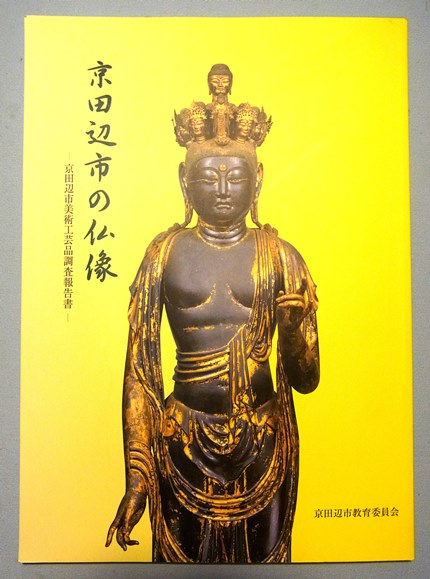 「京田辺市の仏像」京田辺市教育委員会刊