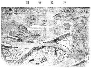 「新編相模国風土記稿」より三枚橋図