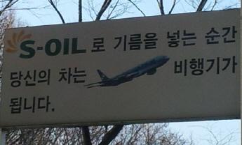 s oil