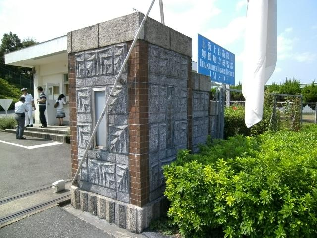舞鶴機関学校 (10)