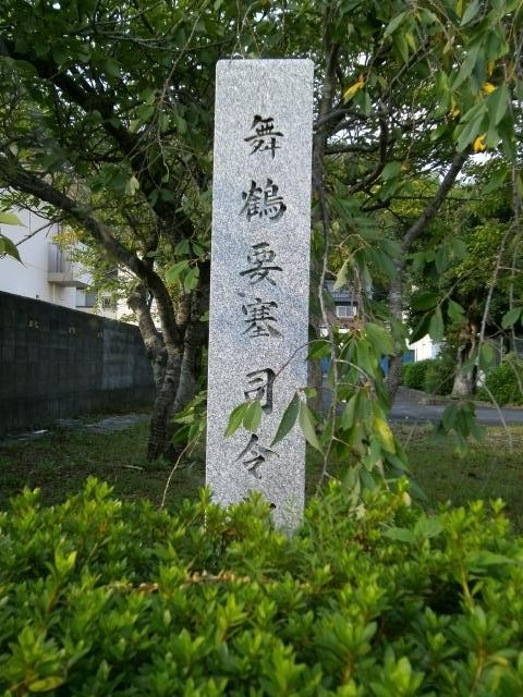 舞鶴重砲兵連隊 (7)