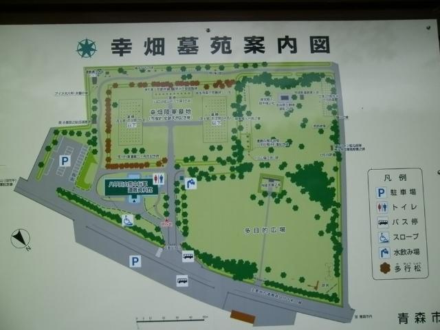 幸畑陸軍墓地案内図