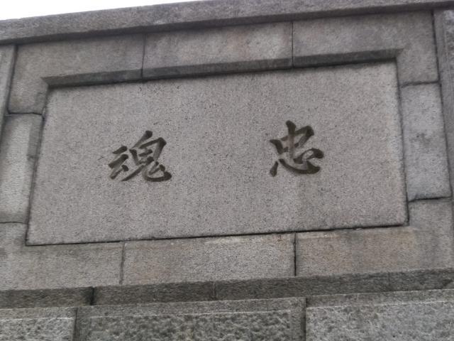 真田山公園 騎4 (10)