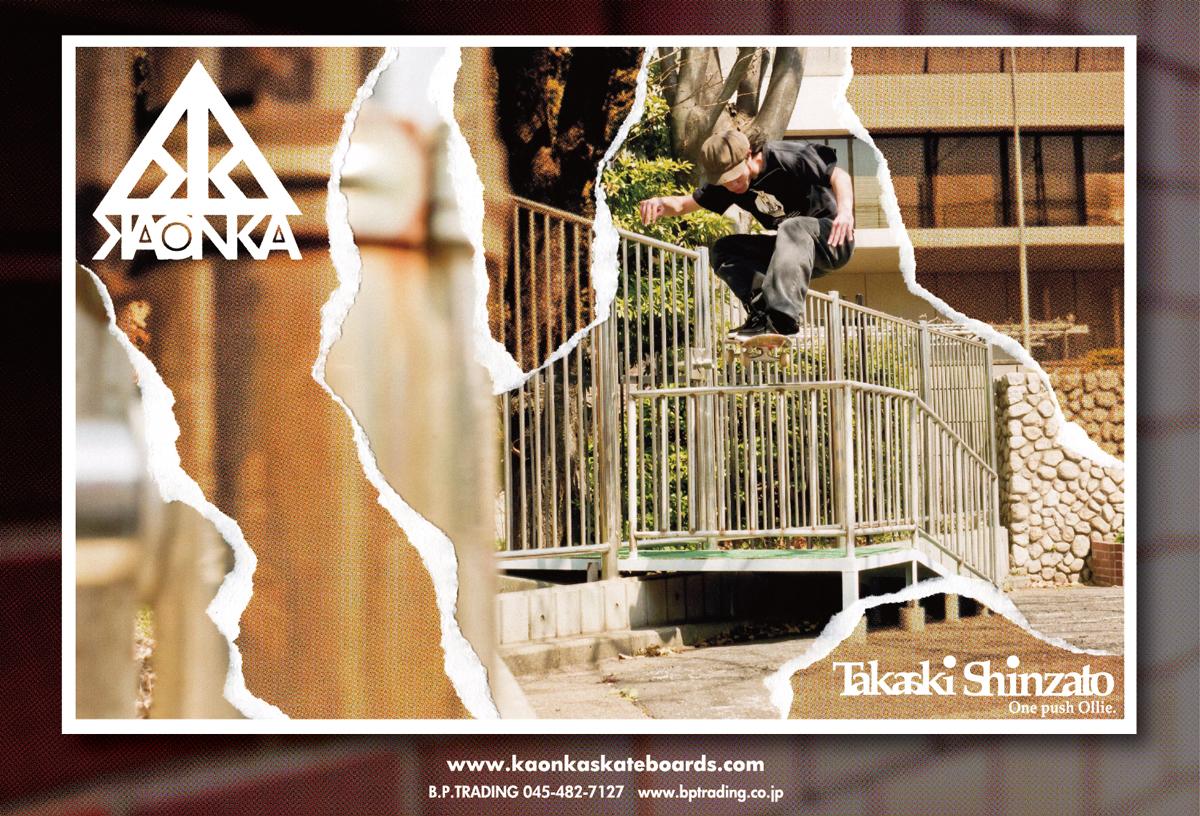 20140725kaonka-webAD-taka-ollie-photo.jpg