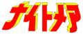 ナイトメアのロゴ