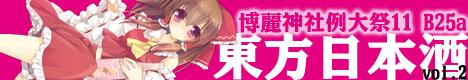 日本酒×東方合同誌『東方日本酒 vol.2』