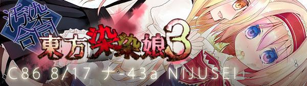 『東方染染娘3』