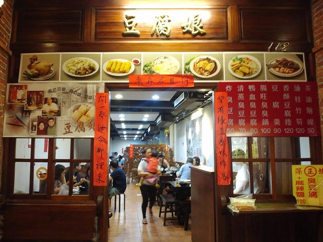 Taipei1 070