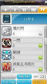 クリップボード02hayao