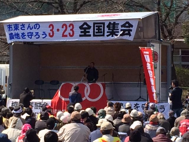 三里塚3・23の3