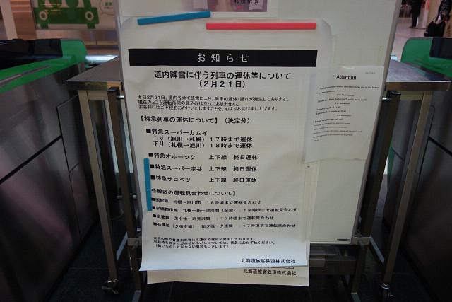 hokkaido2013w0094.jpg